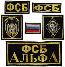 Russian uniform camo Patches Federal Security Service FSB ALFA antiterror group