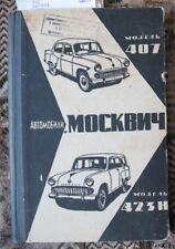 AVTOEXPORT detail Catalogue Parts Car Structure MOSKVITCH 407 Russian Auto 423