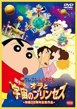 CRAYON SHIN-CHAN: ARASHI WO YOBU! ORA TO UCHU NO PRINCESS-JAPAN DVD D73