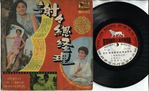 "Taiwan Teresa Teng 鄧麗君 邓丽君 Chinese Movie OST Rare Singapore Only 7"" EP CEP1767"