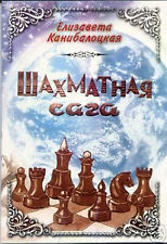 Russisch, Gedichte: E. Kanibalotska, Shahmatnaja saga