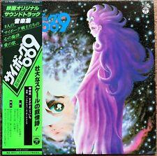 New listing LP すぎやまこういち Kouichi Sugiyama サイボーグ009 超銀河伝説 CX-7005 Cyborg Legend Super Vortex