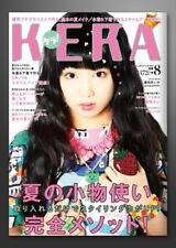 Japan 『KERA 8/2015』 Aika Hirota Girls Fashion Magazine Lolita Punk Harajuku Rock