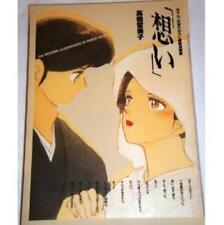 Maison Ikkoku Omoi original replica illustration art book
