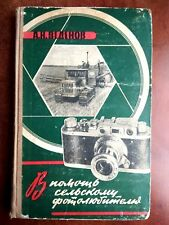 1958 Russian USSR Book To help a rural amateur photographer Old Illustrated