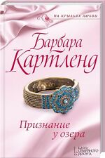 In Russian book - Love By The Lake B. Cartland / Б. Картленд. Признание у озера