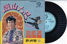 "60's Singapore Guo Beng Kin 郭炳坚 Sung Big Boss Bruce Lee OST Song 7"" EP CEP381"