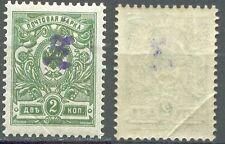 Armenia, 1919, Sc# 62a, Civil War violet handstamped overprint, MvLH, CV $18.00+