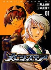 MEBIUS GEAR n° 1 (Star Comics, 2010) manga