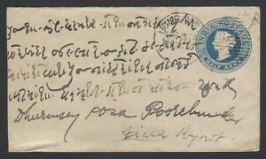 India Queen Victoria 1/2a blue envelope canc. Bombay Suburban SE/3 duplex