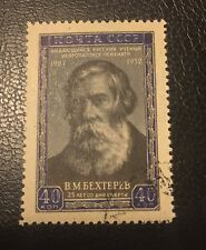 1952, Russia, USSR, 1655, Used
