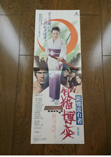 Meiko Kaji Ginchyo nagaremono ORIGINAL MOVIE POSTER JAPAN JAPANESE 1972