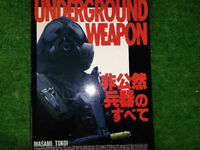 Japanese book by MASAMI TOKOI - All non-weapons openly - Underground Weapon
