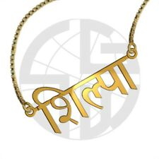 Gold Plated Personalized Name Necklace with ANY Name in MARATHI of your choice
