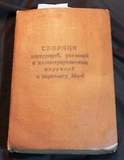 Helicopter MI-8 Soviet Russian Book Manual instructions directions illustrations