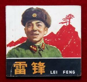 Beijing Chinese Comic 雷锋, 1963 !!!