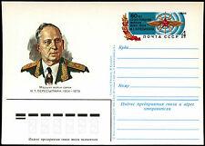Rusia 1984 comandante militar, me peresypkin sin usar #C35600 tarjeta de papelería