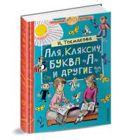 Токмакова: Аля, Кляксич, буква А и другие Школьные истори Russian Kids Book