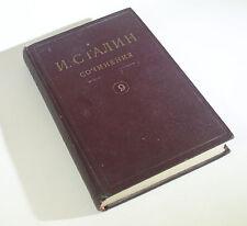 Stalin I.V. Сталин И. В.  Сочинения. том 9.  1948.  Russian book.