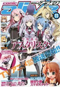 "Monthly Comic Alive November 2015 w/ ""Nonnon biyori"" Koshigaya Phone Stand Fig"