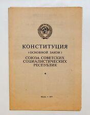 Конституция СССР The Constitution of the USSR Russian 1977 Soviet