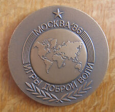 Bronze Participation Medal First Goodwill Games 1986 Moscow