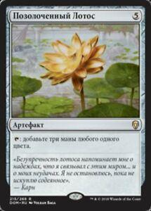 1X Gilded Lotus Dominaria NM/EX Russian MTG CARD