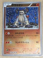 Japanese Pokemon Bw Ex Battle Boost 1st Edition Terrakion Reverse Foil 068/093