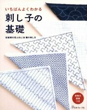 36 Design Sashiko Embroidery - Japanese Craft Book
