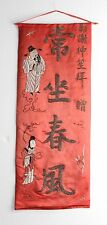 ANTIQUE CHINESE SILK EMBROIDERED WALL HANGING PANEL RED CALLIGRAPHY KESI