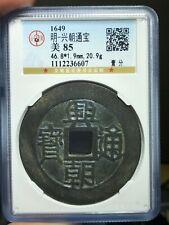 "GBCA 85 GRADE 1649's End Of Ming DY,Xing Chao T-B,Reverse ""壹分"""