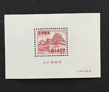 JAPAN 1950 VF MH SC # 517a Souvenir Sheet (W14)