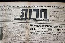 judaica israel newspaper HERUT NEWSPAPER ISRAEL- The first paper 8 Oct 1948 No 1