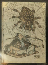 Yorimitsu va combattre l'araignée ogresse, HOKUSAI, Ehon Hokusai Gashiki, 1819
