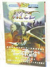 AZEL PANZER DRAGOON RPG Guide w/Poster Sega Saturn Book VJ39