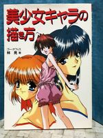 How to Draw Manga Bishoujo Anime Character Instruction Japanese Book