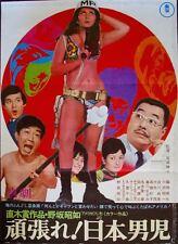 FIGHT JAPAN BOY FIGHT Japanese B2 movie poster SUKEBAN 1970