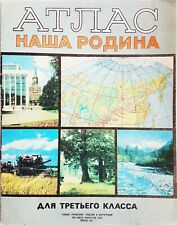 Vintage School Atlas of the USSR 3th class OUR HOMELAND 1985