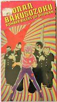 Brand New SHONAN BAKUSOZOKU Bomber Bikers of Shonan (VHS, 1994) Japanese Anime
