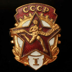 Ready for Labour and Defence of the USSR GTO I Soviet Russian Heavy Metal Pin