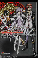 JAPAN Novel Growlanser IV Wayfarer of the time Saya Amou / Satoshi Urushihara