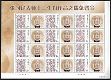 China 2011-1 New Year of Rabbit Special S/S Zodiac Animal 瑞兔晋宝  歲歲平安