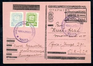 CARPATHO-UKARINE , 1945 , very scarce postalstationery , USED with added stamps
