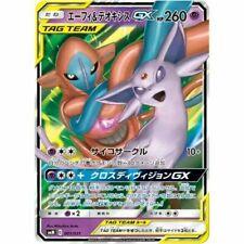 001-031-SMM-B - Pokemon Card - Japanese - Espeon & Deoxys GX