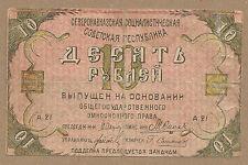 RUSSIA/NORTH CAUCASIAN REPUBLIC  10 rublei VG P.S447  RARE!!!