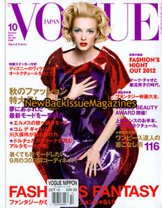 Japanese Vogue 10/12,Daria Strokous,Fashion is Fantasy,Nippon,October 2012,NEW