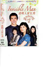 The Invisible Man - Korean DVD - English Subtitle