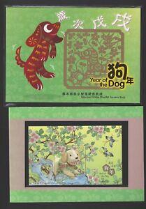China Hong Kong 2018 狗年 Specimen S/S 樣張 New Year of Dog Stamp