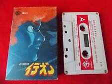 Vintage 1980 Space Runaway IDEON / OST JAPAN CASSETTE TAPE / UK DESPATCH