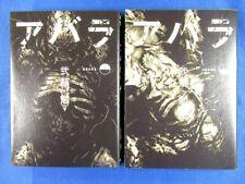 ABARA 1-2 Comic Complete set - Tsutomu Nihei /Japanese Manga Book    Japan